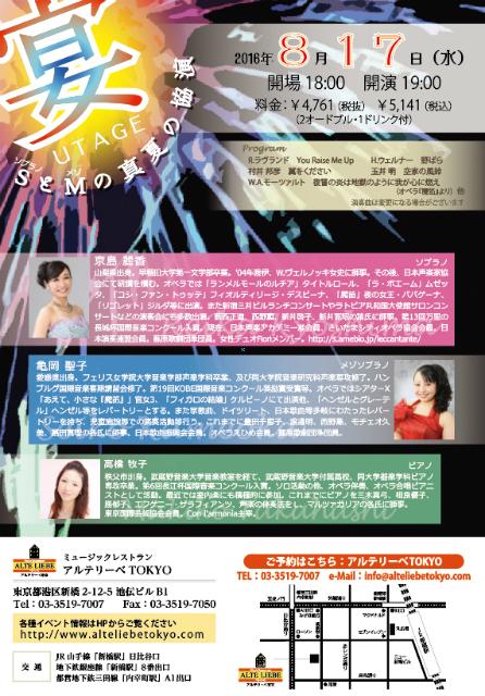 20160817flier-web (1)